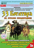 препарат 33 БОГАТЫРЯ