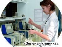 В Уфе открывается уникальный для России проект – «ЗЕЛЕНАЯ КЛИНИКА»