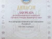 «БАШИНКОМ» - ЛАУРЕАТ РЕСПУБЛИКАНСКОГО КОНКУРСА «ЛУЧШИЕ ТОВАРЫ БАШКОРТОСТАНА»