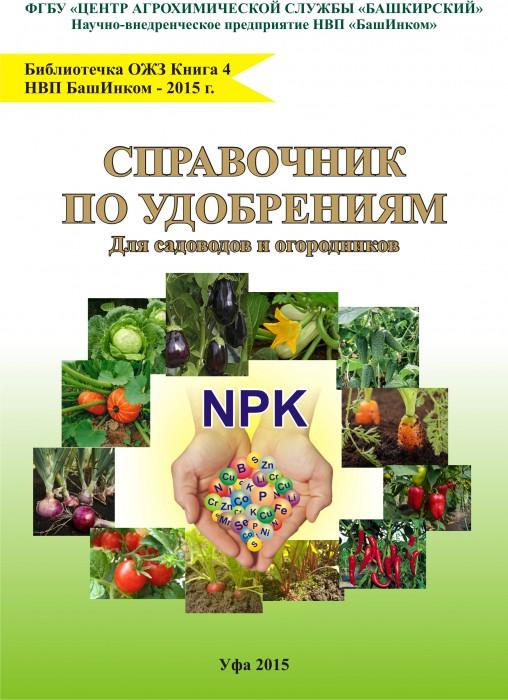oblozhka_spravochnik_po_udobrenijam.jpg
