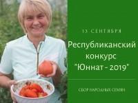 Приглашаем на региональный этап Всероссийского конкурса «Юннат - 2019»!