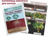Кормилица Микориза